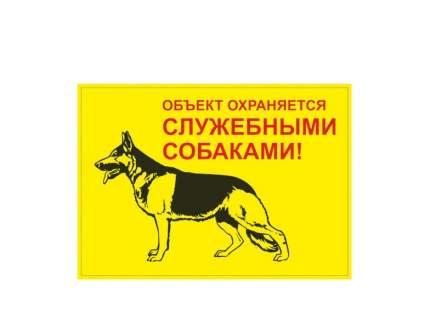 "Табличка ДАРЭЛЛ ""Объект охраняется служебными собаками""формат А5"
