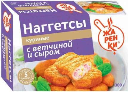 Наггетсы Жаренки куриные с ветчиной и сыром 300 г