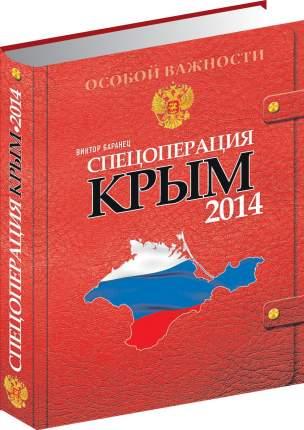 Книга Спецоперация Крым 2014, Виктор Баранец