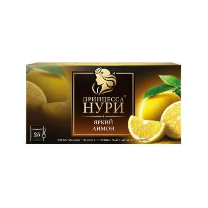Чай черный Принцесса Нури Яркий Лимон 25 пакетиков