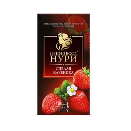 Чай черный Принцесса Нури Спелая Клубника 25 пакетиков