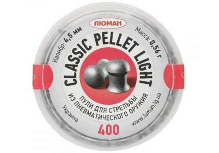 Пули для пневматики Люман Classic pellets light 0,56 гр. 4,5 мм. 400 шт