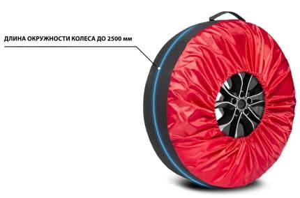 """Чехлы AutoFlex для хранения автомобильных колес от 13"""" до 20"""", полиэстер 600D, 4шт., 80401"""
