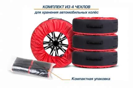 """Чехлы AutoFlex для хранения автомобильных колес (широкие) размером от15"""" до 20"""", 80303"""