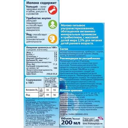 Молоко ФрутоНяня обогащенное 2,5% с 8 мес. 200 мл