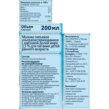 Молоко ФрутоНяня 2,5% с 8 мес. 200 мл