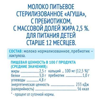 Молоко Агуша с пребиотиком 2,5% с 12 мес. 200 мл