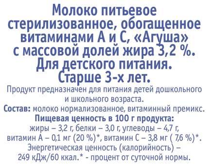 Молоко Агуша с витаминами 3,2% с 3 лет 487 мл