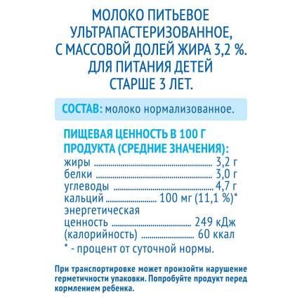 Молоко Агуша 3,2% с 3 лет 925 мл