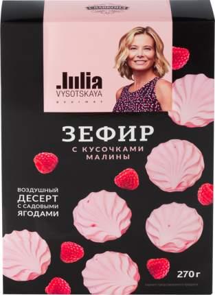 Зефир Julia Vysotskaya с кусочками малины 270 г