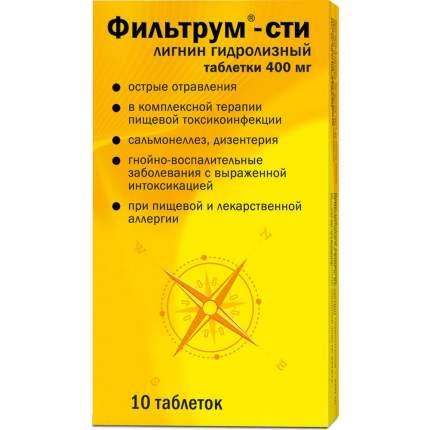 Фильтрум-Сти таблетки 400 мг 10 шт.