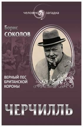Книга Уинстон Черчилль. Верный пес Британской короны