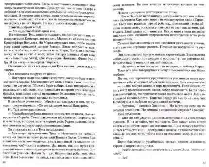 Книга Люди льда. Сага. Собрание сочинений в 47-ми томах. Том 41-44 (количество томов: 4)