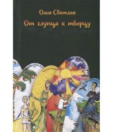 Книга От глупца к творцу