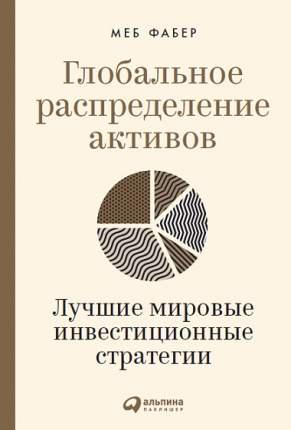 Книга Глобальное распределение активов: Лучшие мировые инвестиционные стратегии