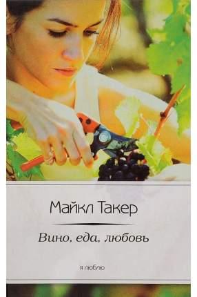 Книга Вино, еда, любовь