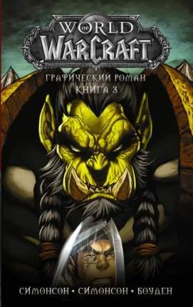 World of Warcraft: Книга 3