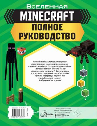 MINECRAFT. Полное руководство