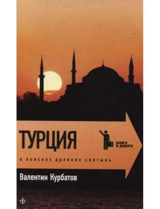 Книга Турция. В поисках древних святынь