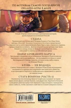 Warcraft: Легенды. Том 4