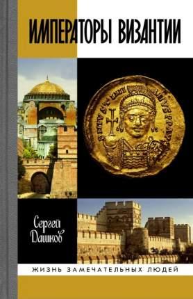 Книга Императоры Византии. История Византийской империи в биографических очерках