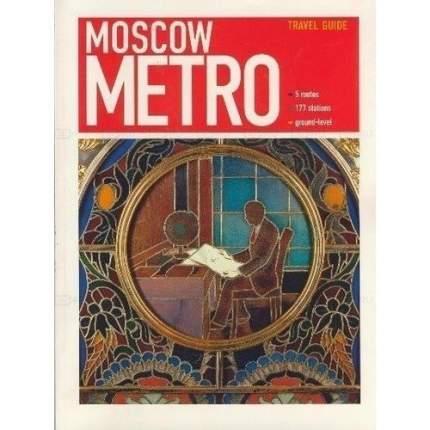 Путеводитель Moscow Metro.
