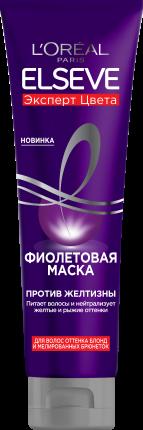 Маска L'Oreal фиолетовая оттенка блонд и мелированных брюнеток 150 мл