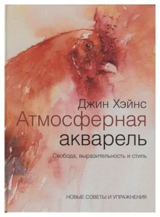 Книга «Атмосферная акварель. Свобода, выразительность и стиль. Новые советы и упр...