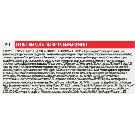 Консервы для кошек Pro Plan Veterinary Diets DM Diabetes Management, 24 шт, 195 г