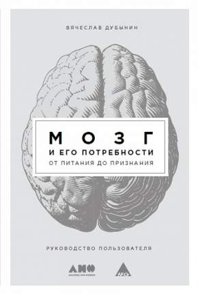 Книга Мозг и его потребности: От питания до признания