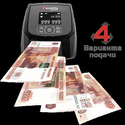 Автоматический детектор банкнот Cassida Quattro Black