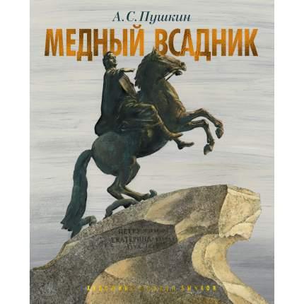 Медный Всадник. петербургская повесть (Иллюстр. М. Бычкова)