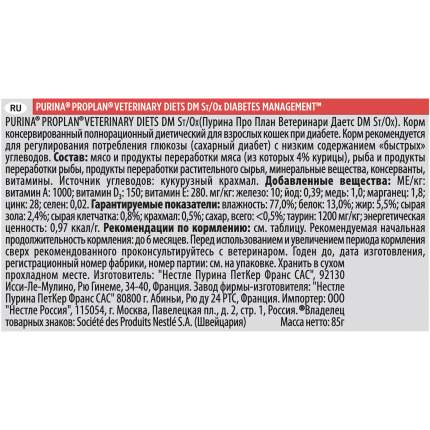 Влажный корм для кошек Pro Plan Veterinary Diets DM Diabetes Management, курица, 85г