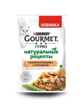 Влажный корм для кошек Gourmet Натуральные рецепты, Томленая индейка с горошком, 75г