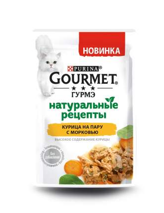 Влажный корм для кошек Gourmet Натуральные рецепты, Курица на пару с морковью, 75г