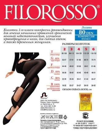 Лосины Filorosso компрессионные лечебно-профилактические 80 den 1 класс черный р.7