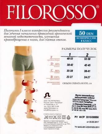 Чулки лечебно-профилактические мужские Госпитальные 50 den 1 класс белый р.2