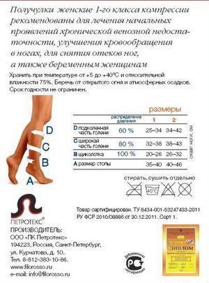 Гольфы женские лечебно-профилактические Profilactica 140 den 1 класс черный р.1