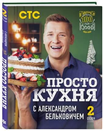 Книга ПроСТО кухня с Александром Бельковичем. Второй сезон
