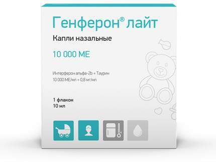 Генферон Лайт капли назальный 10 000 мЕ/мл+0,8 мг/мл 10 мл