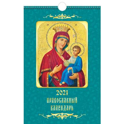 Календарь настенный на 2021 год Listoff Православные иконы (евроспираль с ригелем)