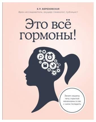 Книга Это все гормоны! Зачем нашему телу скрытые механизмы и как с ними поладить