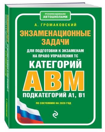 Книга Экзаменационные задачи для подготовки к экзаменам на право управления ТС категори...