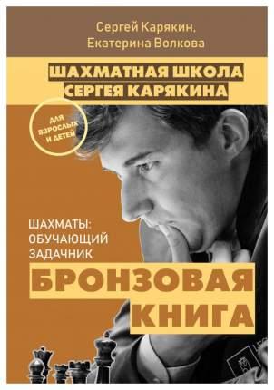 Книга Шахматы: обучающий задачник