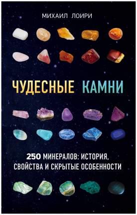 Книга Чудесные камни. 250 минералов: история, свойства, скрытые особенности