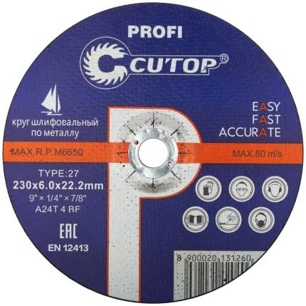 Профессиональный диск отрезной по металлу Cutop Profi Т27-230 х 6,0 х 22 39995т
