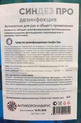 Антисептик для рук и общ. применения СИНДЕЗ ПРО 0.7л