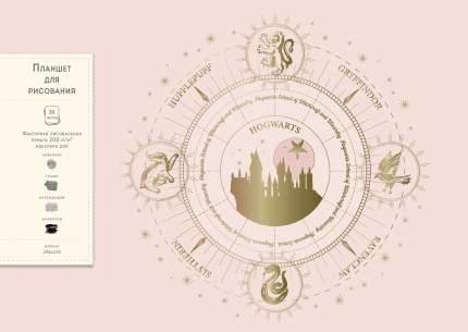 Гарри Поттер. Хогвартс (розовый). Скетчбук (А4, 20 л, рисовальная бумага 200 гр., евроспир