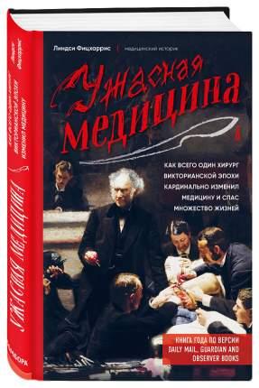 Книга Ужасная медицина. Как всего один хирург викторианской эпохи кардинально изменил м...