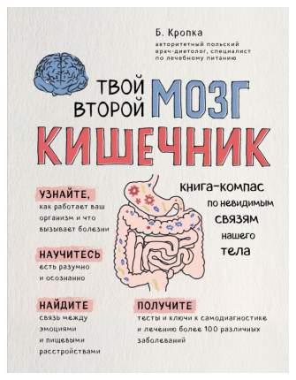 Твой второй мозг - кишечник. Книга-компас по невидимым связям нашего тела